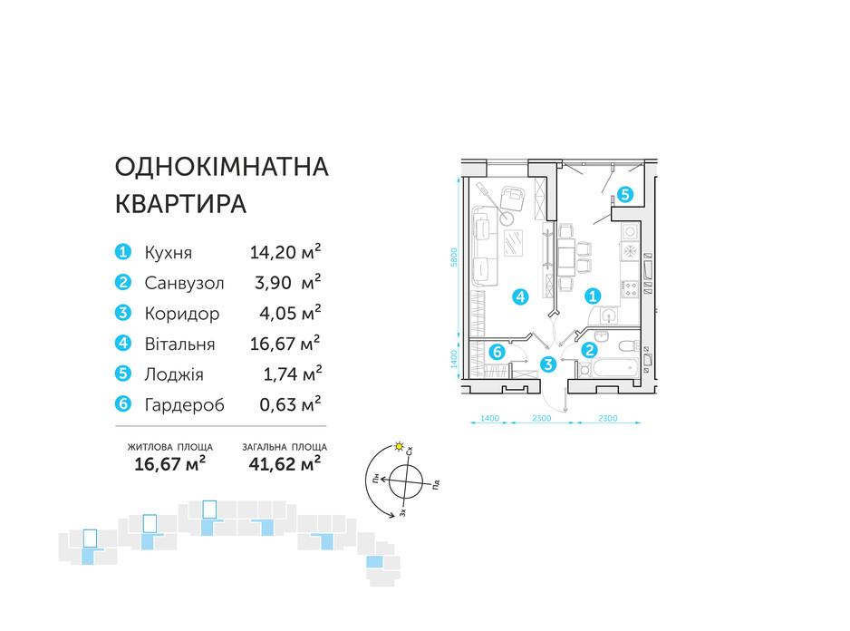 Планування 1-кімнатної квартири в ЖК Супернова 41.62 м², фото 108300