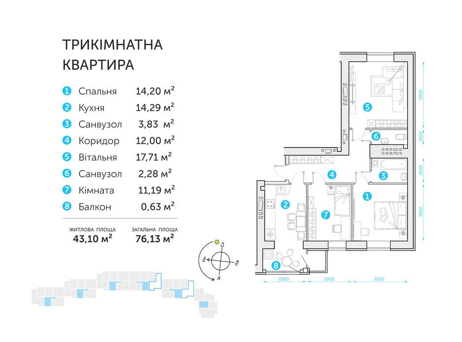 Планування 3-кімнатної квартири в ЖК Супернова 76.13 м², фото 108314