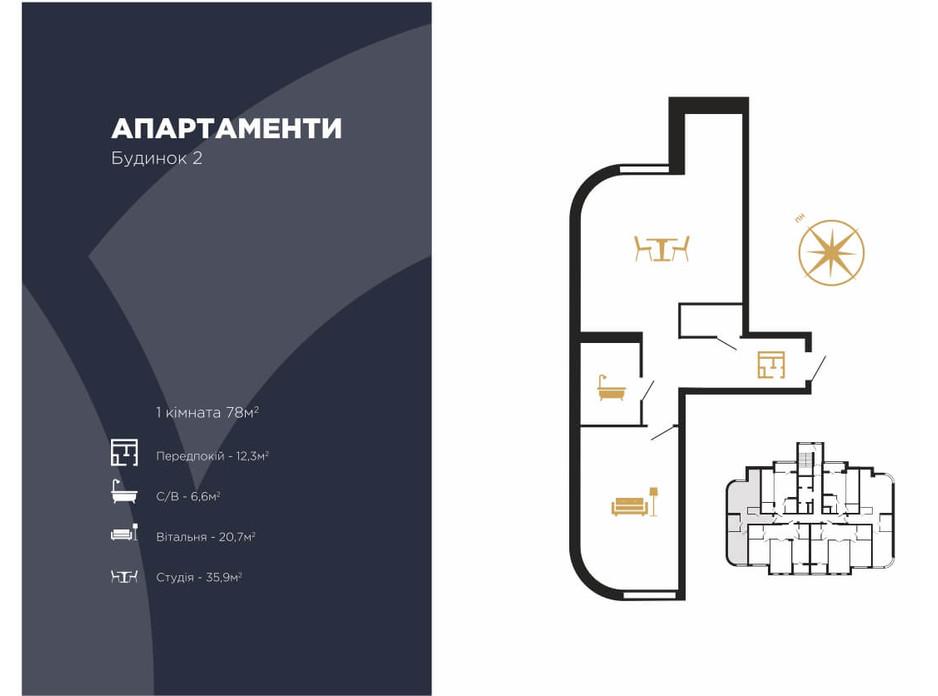 Планировка 1-комнатной квартиры в ЖК Royal Hall 78 м², фото 118246