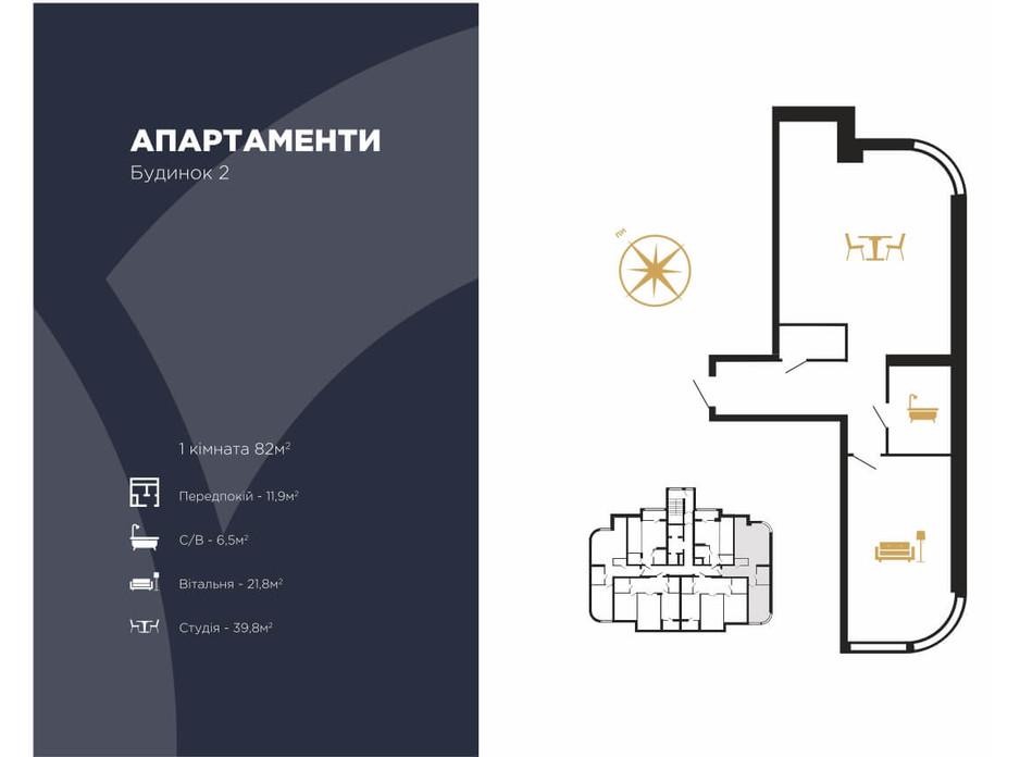 Планировка 1-комнатной квартиры в ЖК Royal Hall 82 м², фото 118247