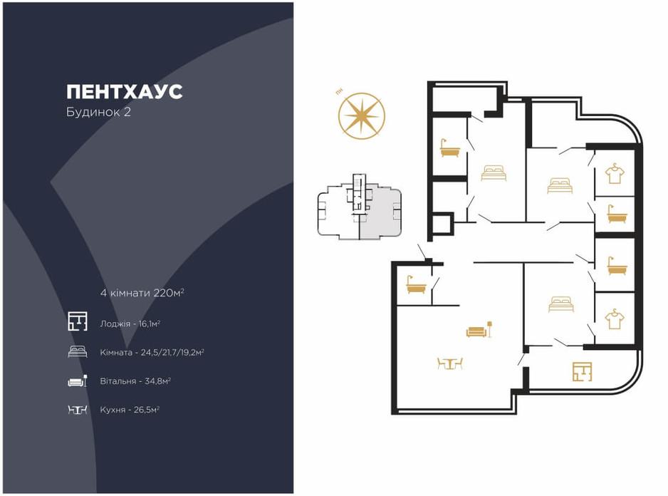 Планування 4-кімнатної квартири в ЖК Royal Hall 220 м², фото 118250
