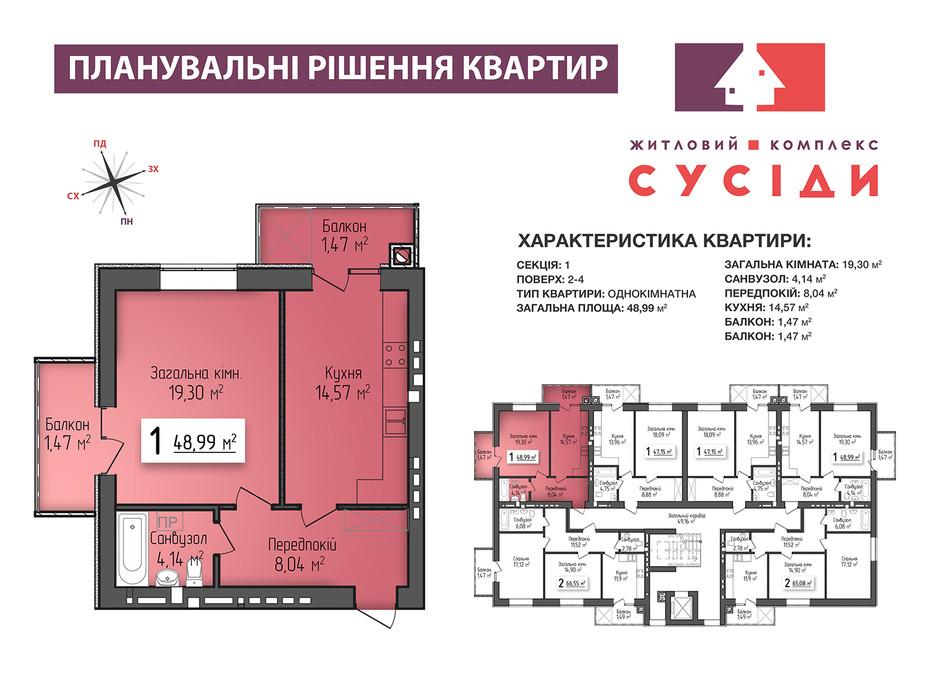 Планировка 1-комнатной квартиры в ЖК Соседи 48.99 м², фото 121070