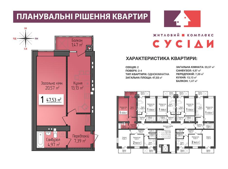 Планировка 1-комнатной квартиры в ЖК Соседи 47.53 м², фото 121071