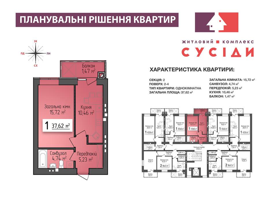 Планування 1-кімнатної квартири в ЖК Сусіди 37.62 м², фото 121073