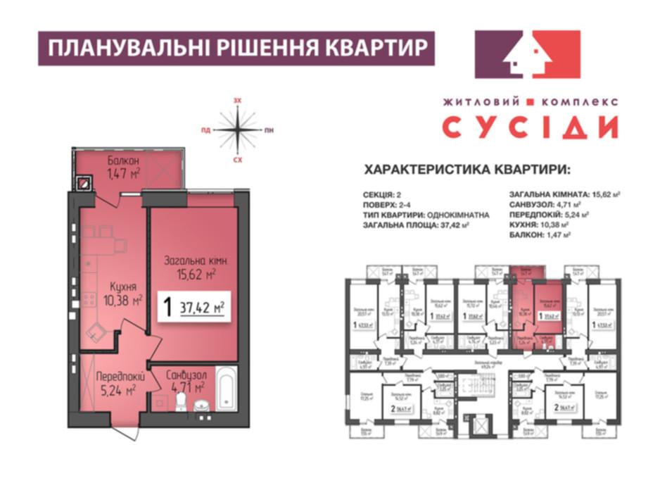 Планировка 1-комнатной квартиры в ЖК Соседи 37.42 м², фото 121074