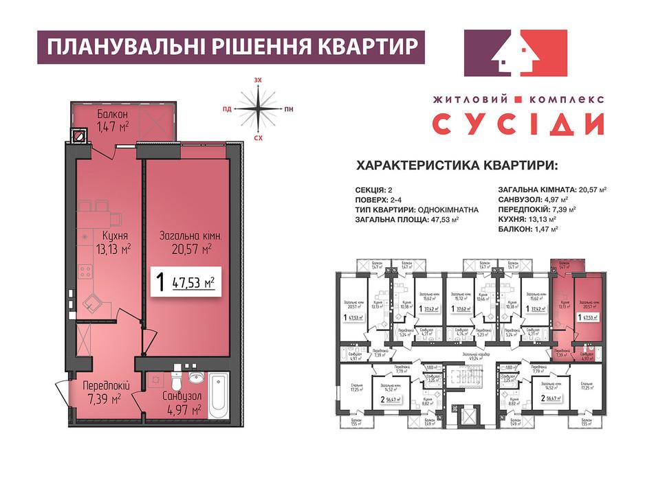 Планировка 1-комнатной квартиры в ЖК Соседи 47.53 м², фото 121075