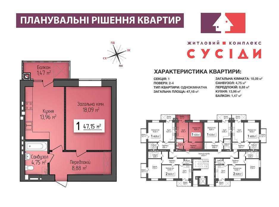 Планировка 1-комнатной квартиры в ЖК Соседи 47.15 м², фото 121077