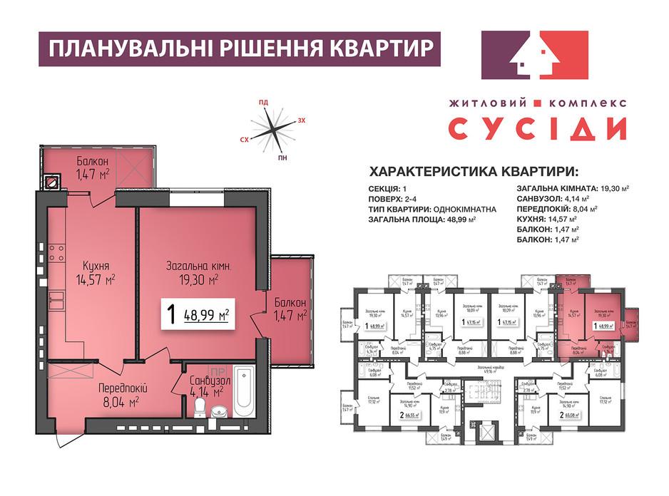 Планировка 1-комнатной квартиры в ЖК Соседи 48.99 м², фото 121079