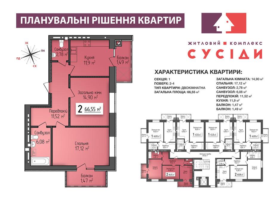 Планування 2-кімнатної квартири в ЖК Сусіди 66.55 м², фото 121080