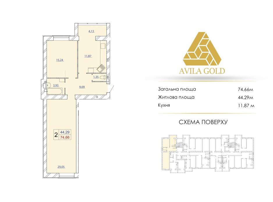 Планування 2-кімнатної квартири в ЖК Avila Gold 74.66 м², фото 131604