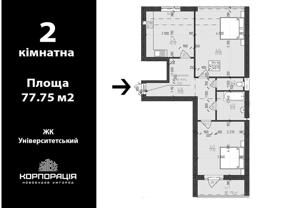 Планировка 2-комнатной квартиры в ЖК Университетский 77.75 м², фото 131866