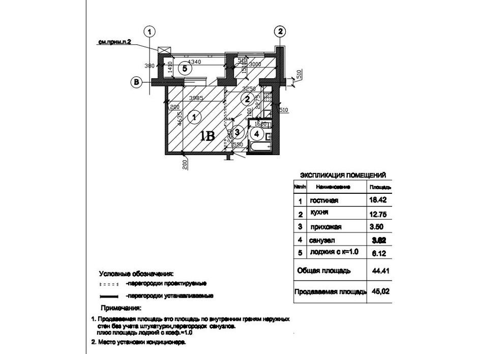 Планировка 1-комнатной квартиры в ЖК Пролисок 45.02 м², фото 136156