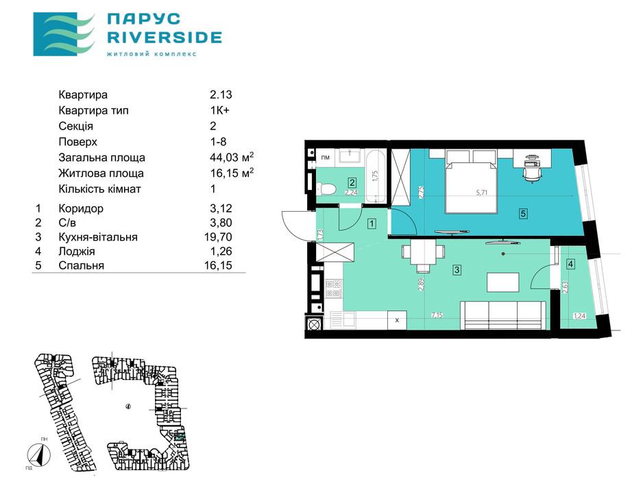 Планування 1-кімнатної квартири в ЖК Парус Riverside 44.03 м², фото 156865