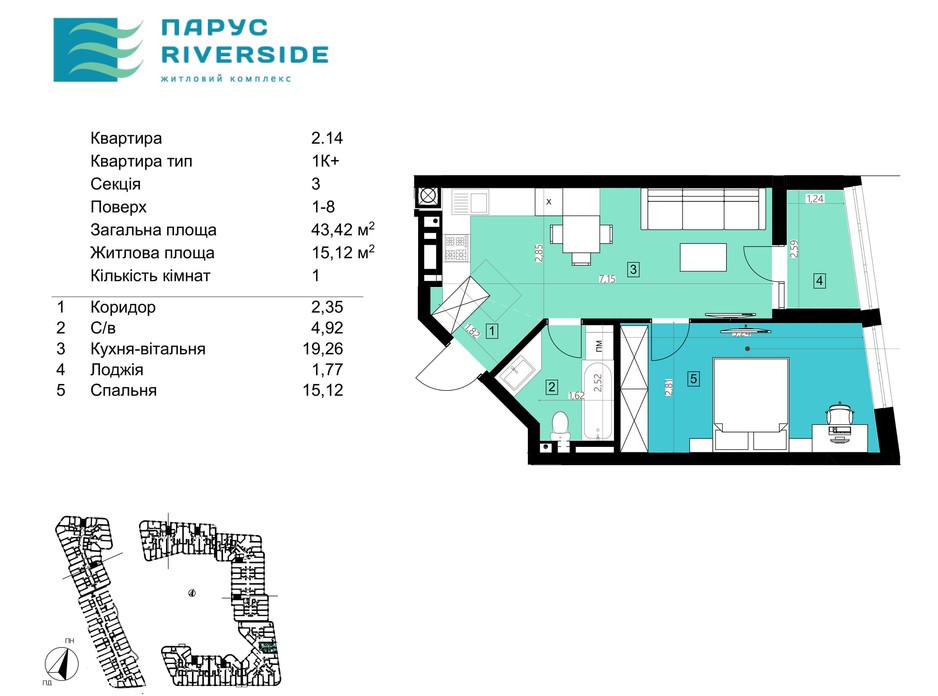 Планування 1-кімнатної квартири в ЖК Парус Riverside 43.42 м², фото 156868