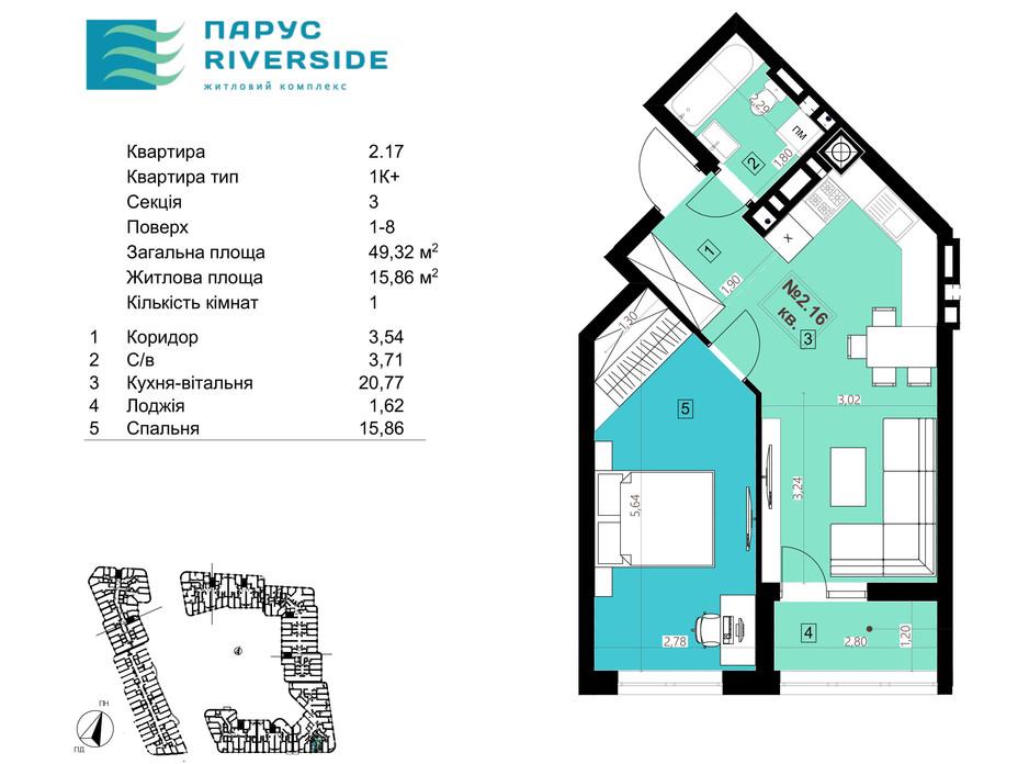 Планування 1-кімнатної квартири в ЖК Парус Riverside 49.32 м², фото 156869