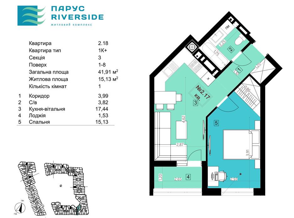 Планування 1-кімнатної квартири в ЖК Парус Riverside 41.91 м², фото 156870