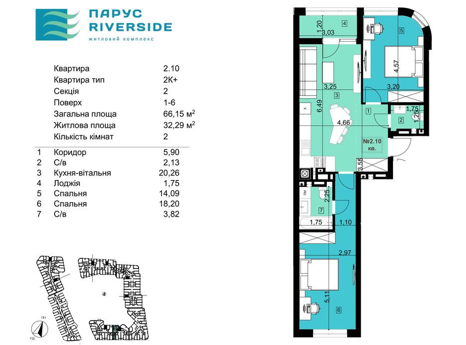 Планировка 2-комнатной квартиры в ЖК Парус Riverside 66.15 м², фото 156871