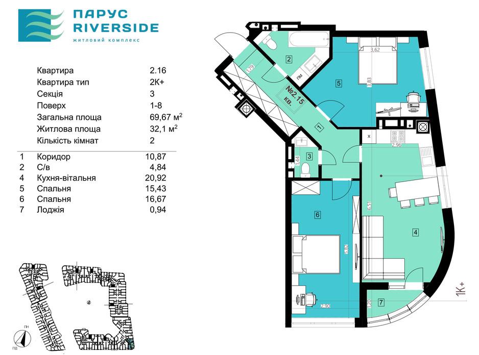 Планировка 2-комнатной квартиры в ЖК Парус Riverside 69.67 м², фото 156874