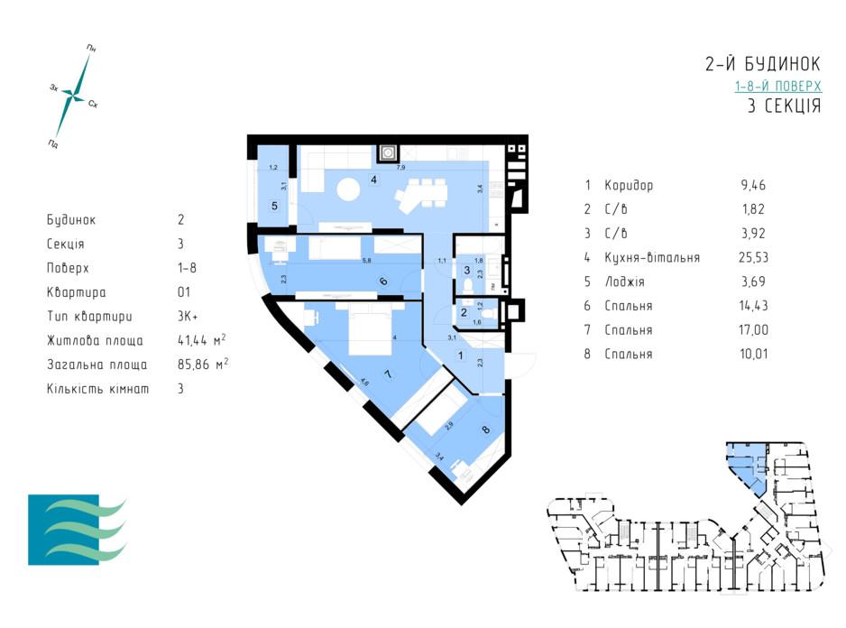 Планировка 3-комнатной квартиры в ЖК Парус Riverside 85.86 м², фото 156875