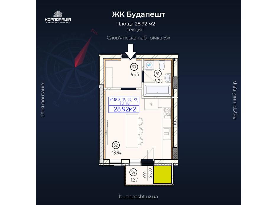 Планировка 1-комнатной квартиры в ЖК Будапешт 28.92 м², фото 162771