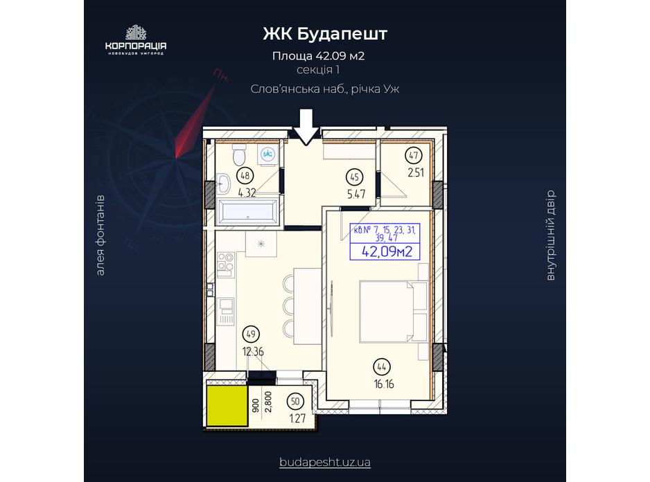 Планировка 1-комнатной квартиры в ЖК Будапешт 42.09 м², фото 162772
