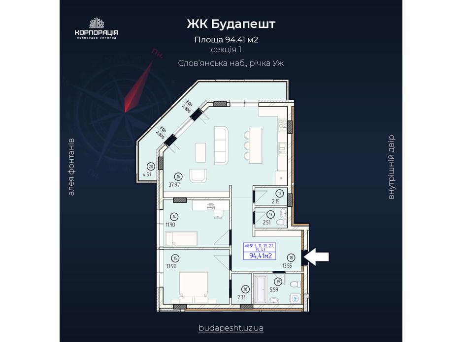 Планировка 3-комнатной квартиры в ЖК Будапешт 94.41 м², фото 162774