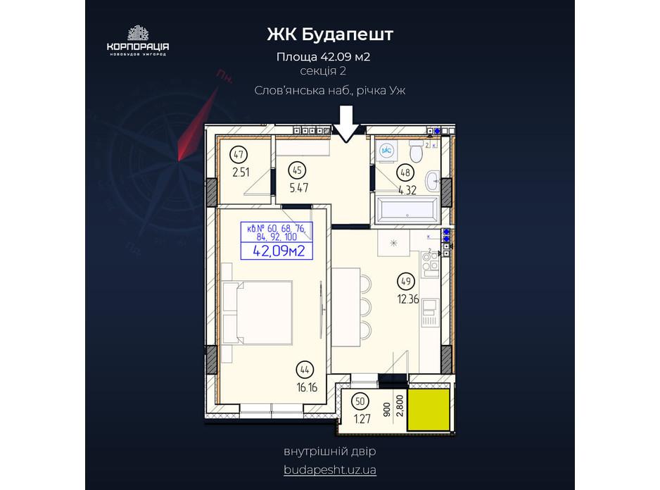 Планування 1-кімнатної квартири в ЖК Будапешт 42.09 м², фото 162779