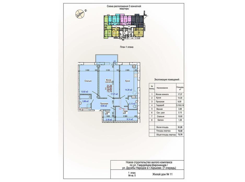 Планування 2-кімнатної квартири в ЖК Меридиан 73.76 м², фото 177423