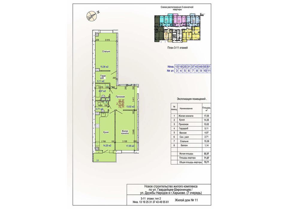 Планування 2-кімнатної квартири в ЖК Меридиан 72.71 м², фото 177424