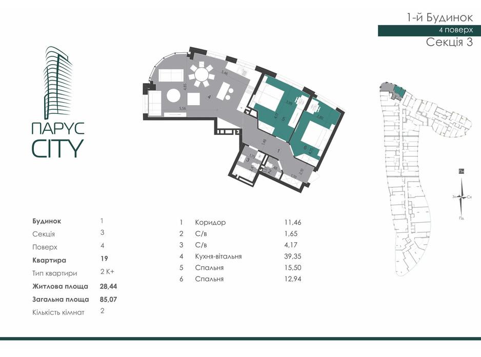 Планування 2-кімнатної квартири в ЖК Парус City 84.03 м², фото 185506