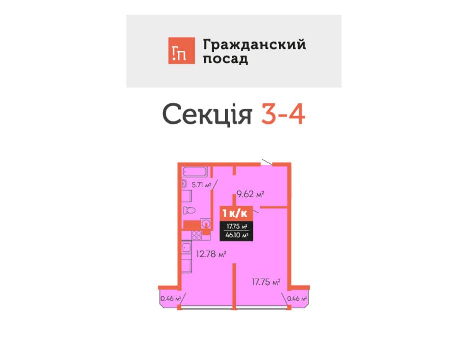 Планування 1-кімнатної квартири в ЖК Громадянський посад 46.1 м², фото 188555