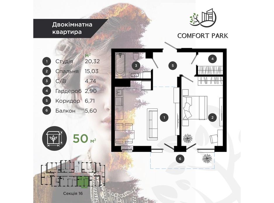 Планування 2-кімнатної квартири в ЖК Comfort Park 50 м², фото 193886