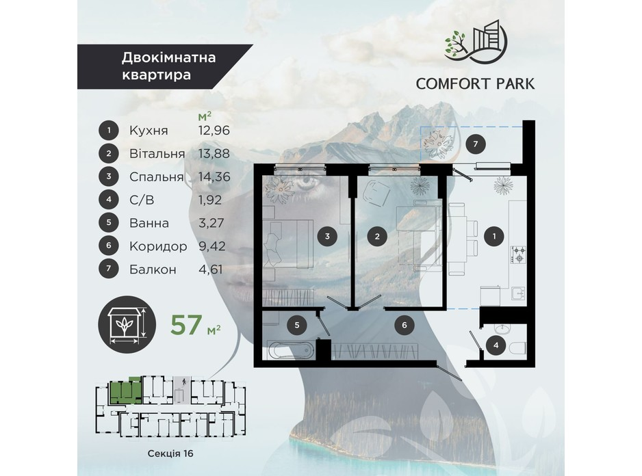 Планування 2-кімнатної квартири в ЖК Comfort Park 57 м², фото 193887