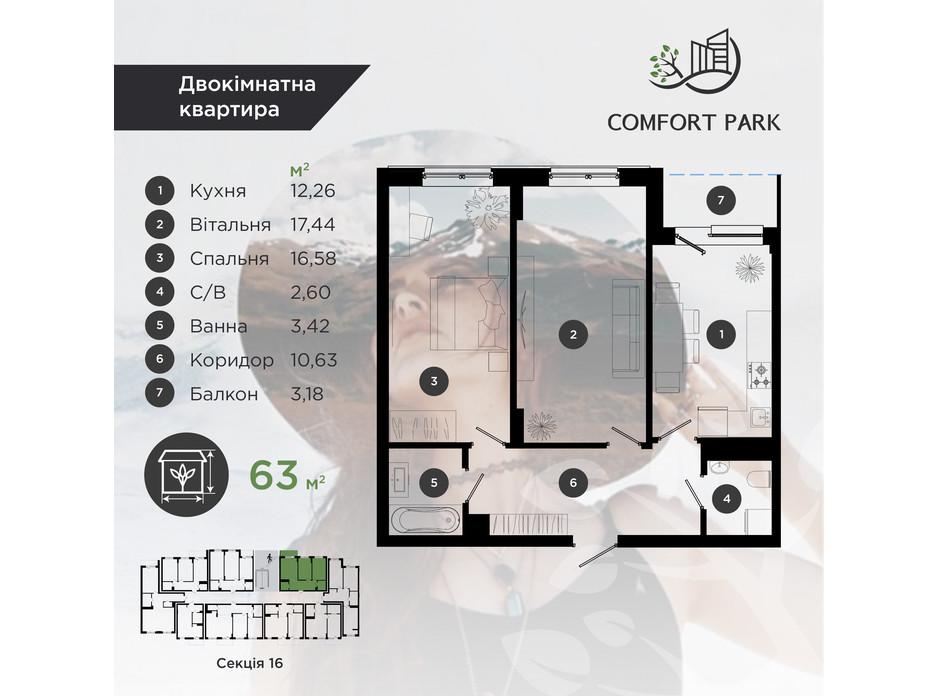 Планування 2-кімнатної квартири в ЖК Comfort Park 63 м², фото 193889