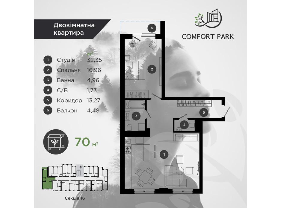 Планування 2-кімнатної квартири в ЖК Comfort Park 70 м², фото 193897