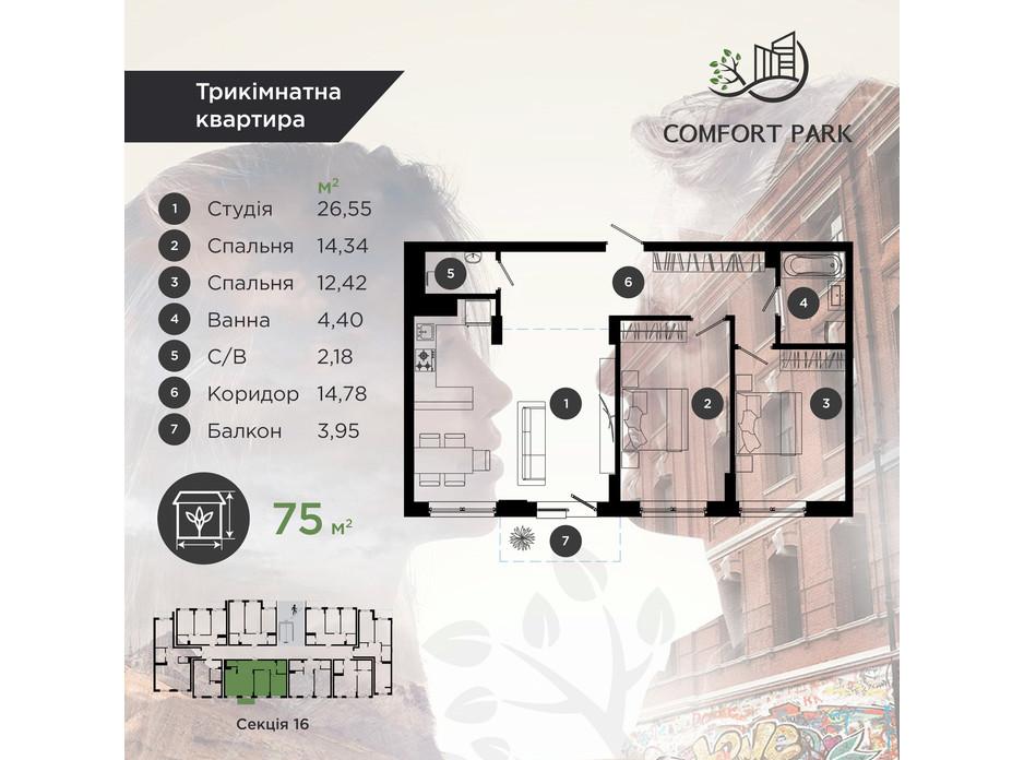 Планування 2-кімнатної квартири в ЖК Comfort Park 75 м², фото 193898