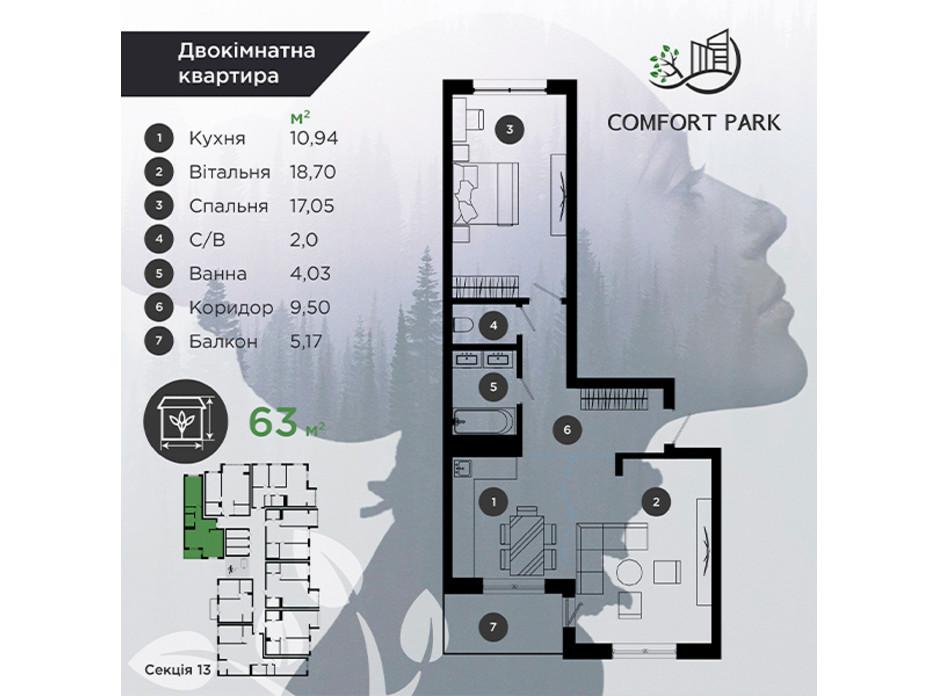 Планування 2-кімнатної квартири в ЖК Comfort Park 63 м², фото 199755