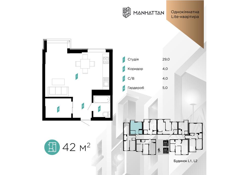 Планування 1-кімнатної квартири в ЖК Manhattan 42 м², фото 207643