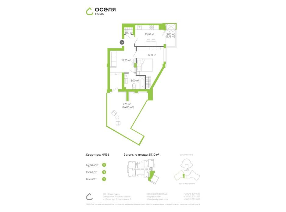 Планування 2-кімнатної квартири в ЖК Оселя парк 57.1 м², фото 219191