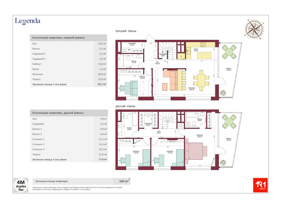 Планування багаторівневої квартири в ЖК Legenda 160 м², фото 223063