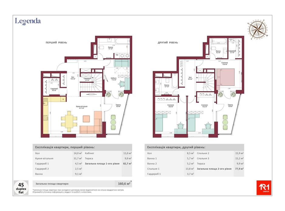 Планування багаторівневої квартири в ЖК Legenda 160.6 м², фото 223064