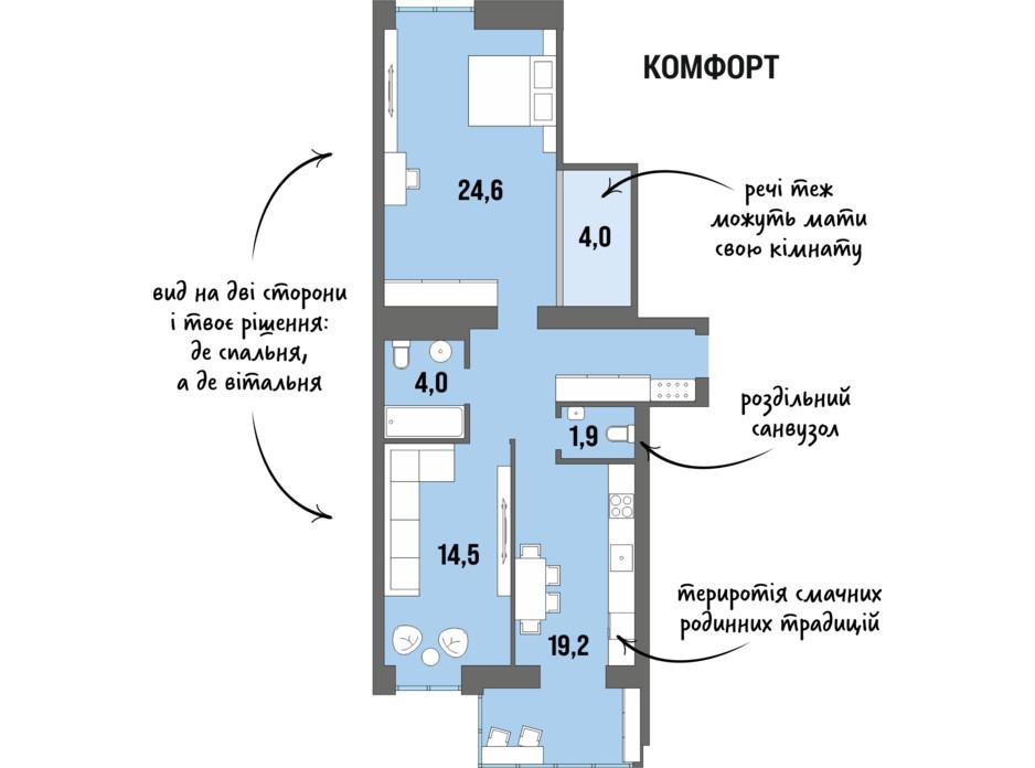 Планування 2-кімнатної квартири в ЖК DreamTown 75 м², фото 228749