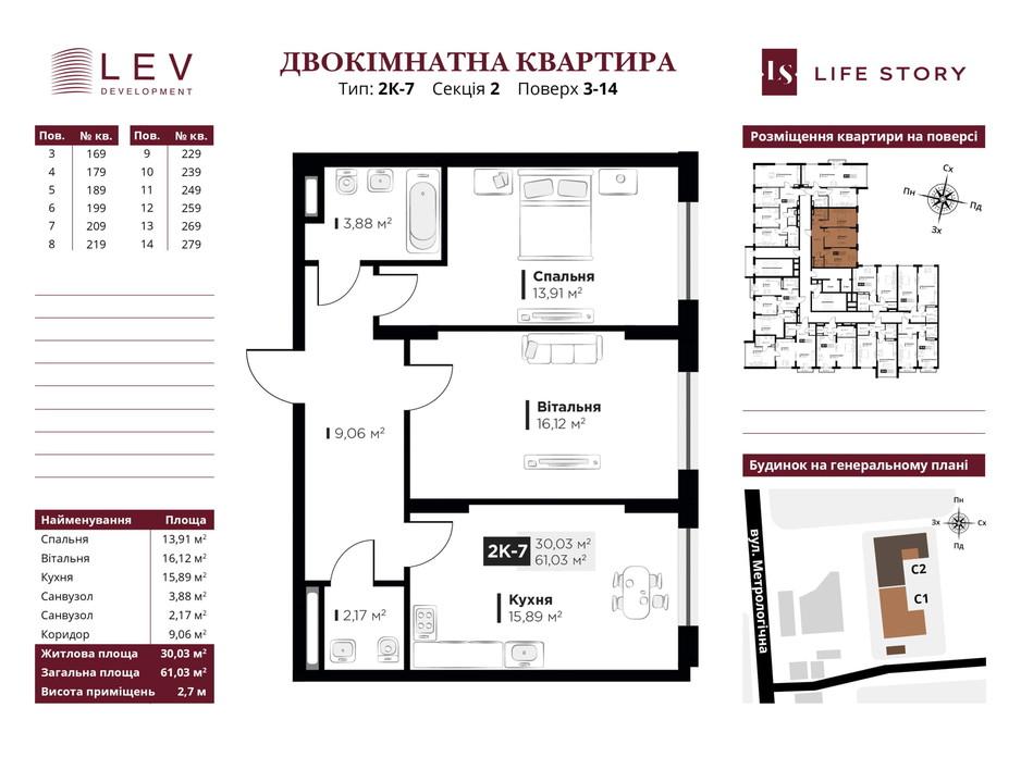 Планировка 2-комнатной квартиры в ЖК Life Story 60.77 м², фото 233215