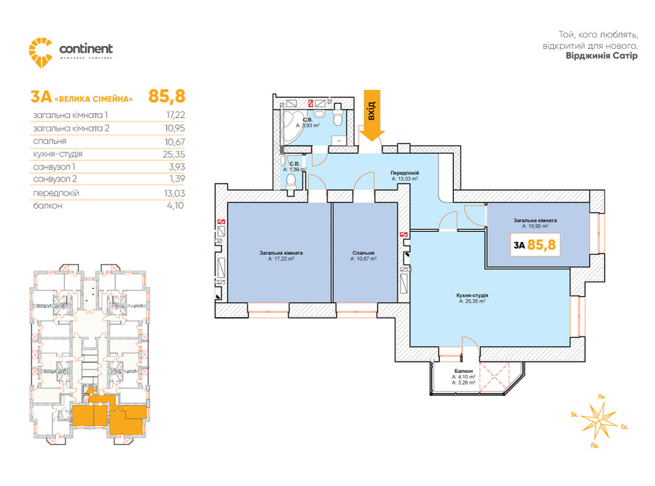 Планування 3-кімнатної квартири в ЖК Continent (Континент) 85.8 м², фото 23348