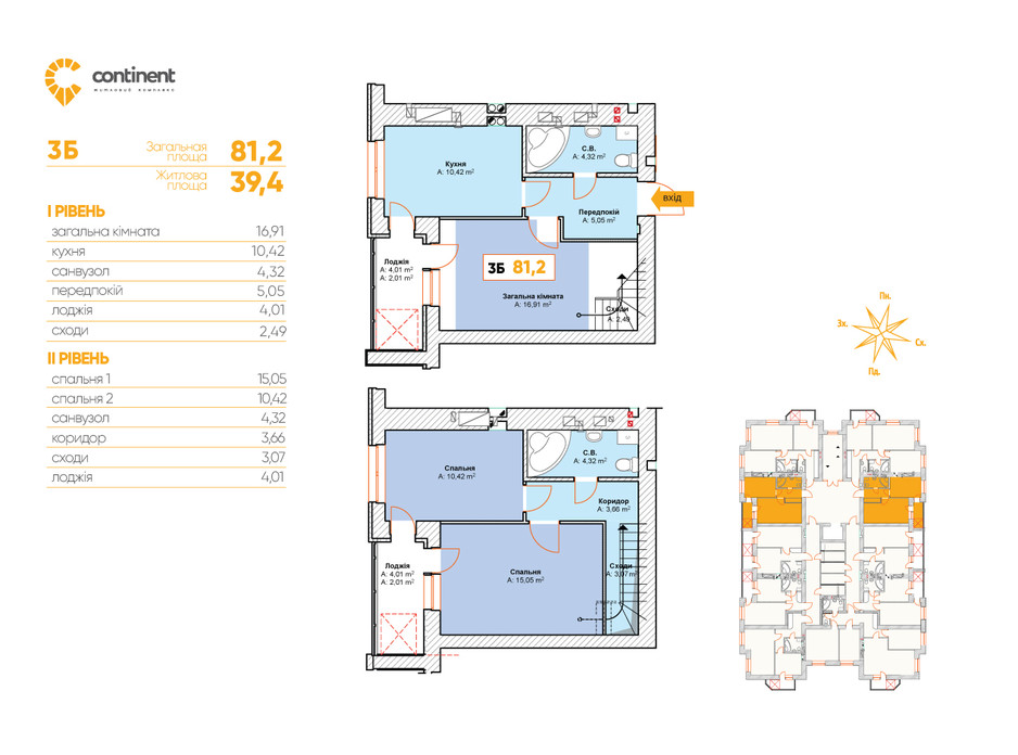 Планування багаторівневої квартири в ЖК Continent (Континент) 81.2 м², фото 23349