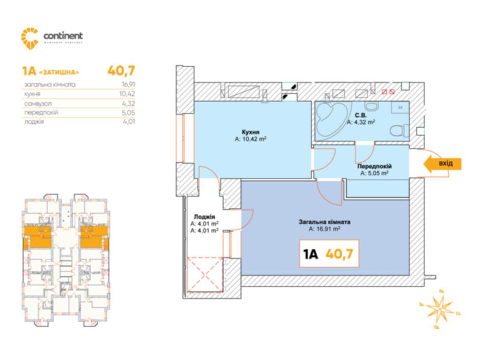 Планування 1-кімнатної квартири в ЖК Continent (Континент) 40.7 м², фото 23356