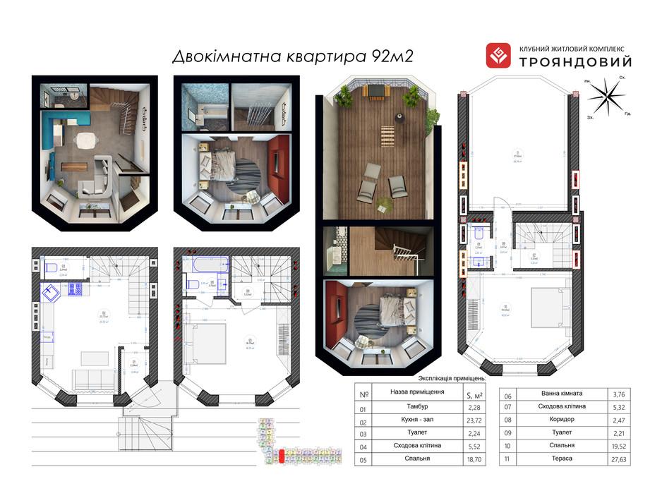 Планировка многоуровневой квартиры в ЖК Трояндовый 91.91 м², фото 234427