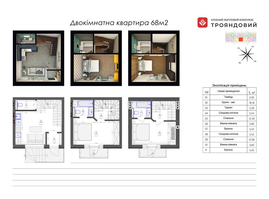 Планировка многоуровневой квартиры в ЖК Трояндовый 68 м², фото 234494