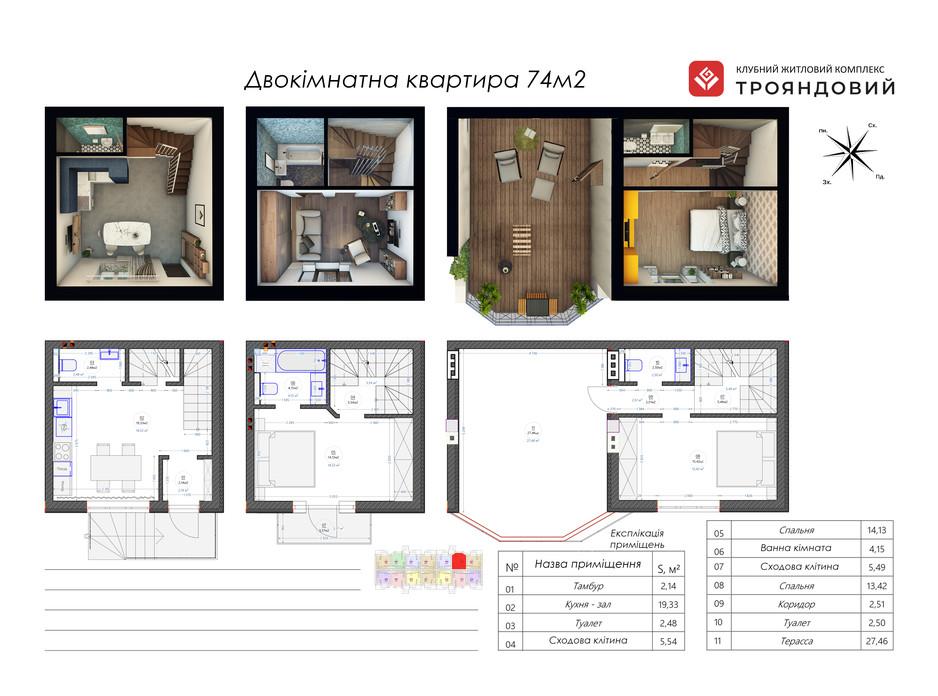 Планировка многоуровневой квартиры в ЖК Трояндовый 74 м², фото 234495