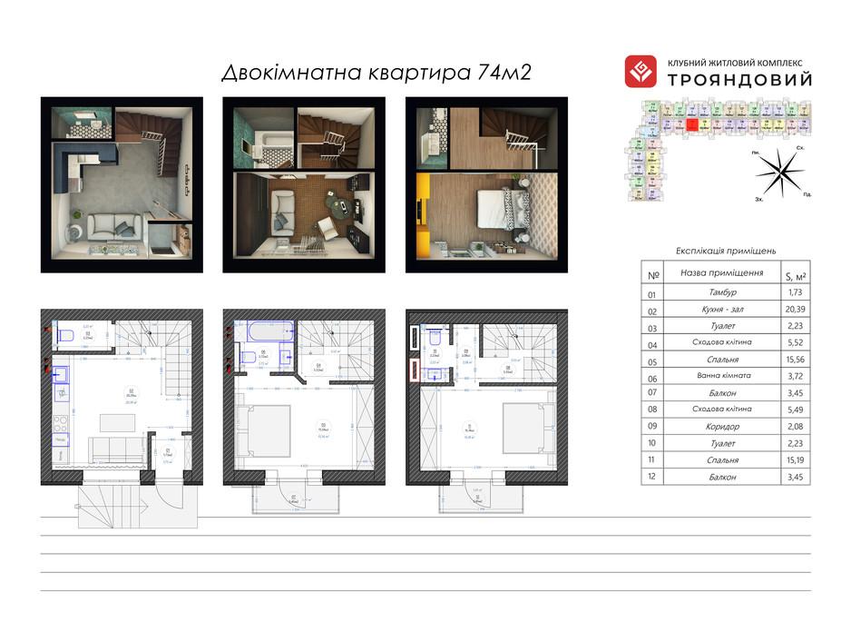 Планировка многоуровневой квартиры в ЖК Трояндовый 73.95 м², фото 234501
